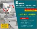 GODEX #GL90150R 雙面玻璃白板+旋轉腳架(套裝)(90cmx150cm)(3呎x5呎)