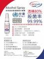 Alcohol Spray 消毒酒精噴霧(50ml)--小量