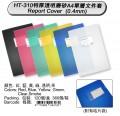 DATA BANK HT-310特厚透明磨沙單層文件套(A4)(透明)