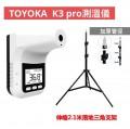 TOYOKA K3 pro 測溫度機