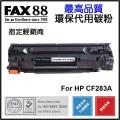 CF283A TONER 黑色(代用)